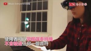 (影音)台灣人開發AR學鋼琴 奪微軟全球開發者大賽冠軍