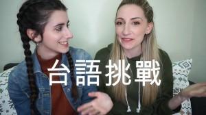 外國女生挑戰說台語 她們說什麼你聽得懂嗎?