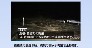 日本島根縣今晨規模6.1地震 4人受傷、171人逃難