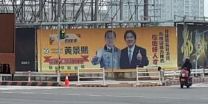 民進黨桃園區議員初選民調出爐  「院長推薦」人選上榜
