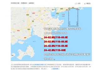 解放軍18日台海實彈射擊演練  國軍:持續監偵應處