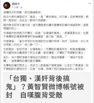 黃智賢微博歌頌習近平卻被刪文 楊偉中一語道破...