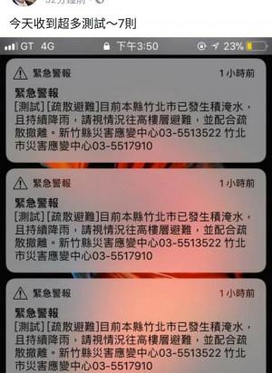 災防告警測試一次收到7則 竹北民眾:覺得被打敗