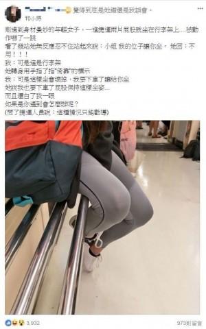 捷運行李架能不能坐? 他上網發問...網友兩派論戰