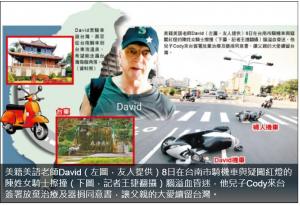 台婦闖紅燈撞死洋師 家屬同意器捐完成「留在台灣」遺願