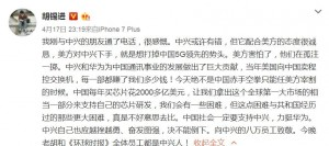 環時總編力挺中興卻拿iPhone 中國網友砲轟:雙面人