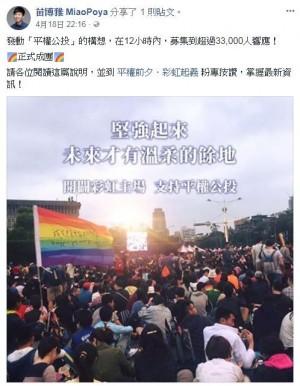 苗博雅「平權公投」對抗反同公投 半天3.3萬人連署