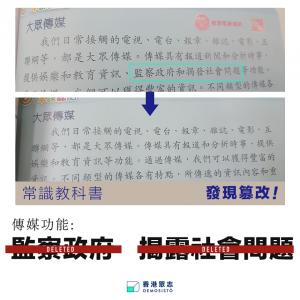 政治審查? 香港教科書連「傳媒監察政府」都被刪