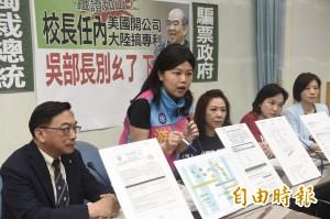 狠批吳茂昆「說謊」 立院國民黨團要他「下台」