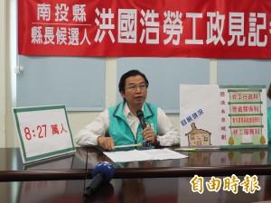 南投勞工選票爭奪 洪國浩政見:擬成立勞工處