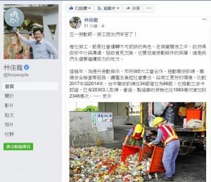 五一勞動節 林佳龍:市府努力保障勞工權益