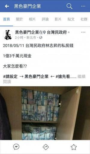 林志昇櫃藏1.3億現鈔照片曝光? 檢調:網友模擬畫面
