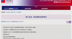 駐處徵才月薪9千被嫌低 外交部:越南GDP約台1/10