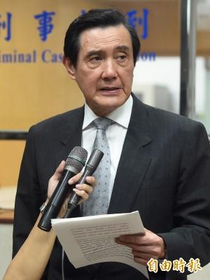 馬英九洩密案 二審逆轉判4個月徒刑