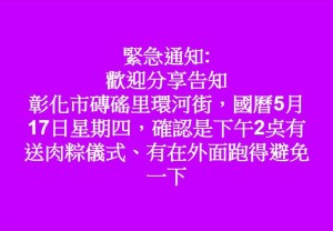 彰化市磚磘里今天下午「送肉粽」 網友提醒改道避開