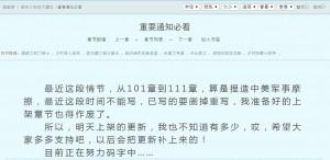 中國跪了? 傳出網路小說禁寫中美摩擦情節