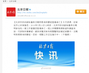 中共官員墜樓再+1? 北京市政府副秘書長墜樓亡