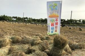 不燒稻草救地球  台南示範稻草回收多元利用