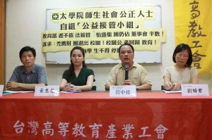 亞太學院恐退場 教團自組公益接管小組