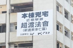 24人冤死大樓高掛「兇宅」布條    當事人這樣說……