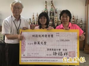 統測屏東區商管類狀元 她獲頒10萬獎金