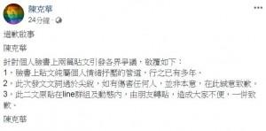 仇女言論爆發爭議連刪2文 陳克華道歉了