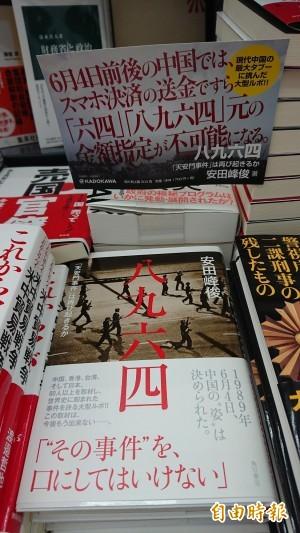 日學者出書爆料 馬雲、李彥宏、彭麗媛六四都有暗黑史