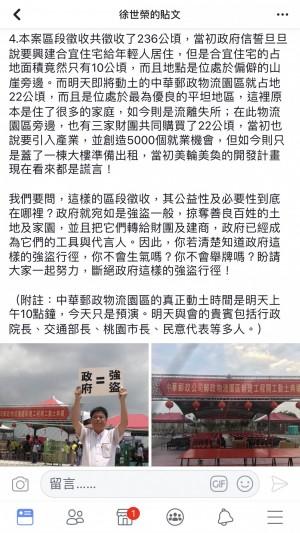 郵政物流園區動工  徐世榮舉牌批「A7開發政府像流氓」