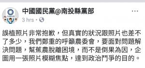 散播倒香蕉鳳梨假照片 國民黨道歉卻惹怒網友