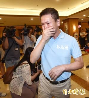 林為洲哽咽:大老關說 讓遵循制度的人被懲罰