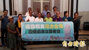 卑南鄉達魯瑪克族人合資成立綠能公司 成全台第一個公民電廠