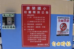 屏東火車站商圈車位難求 唐榮國小課餘、假日開放停車