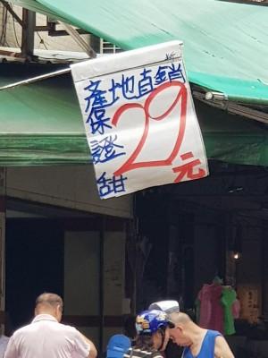 賣水果算「半斤」字卻超小 網友批:早晚踢到鐵板......