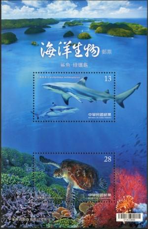 中華郵政與帛琉攜手 以汙翅真鯊、綠蠵龜為主題製作郵票