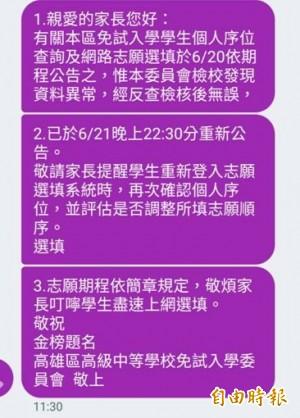 國中會考廠商出包 高雄5000多名考生排序錯誤