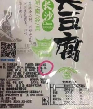 中國臭豆腐原料竟寫著「屎」? 官方緊急調查