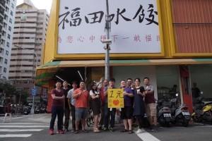 月燒數十萬沒在怕!福田水餃7月轉至台東繼續照顧社會