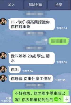 地方媽媽幫國小兒回LINE 詐騙集團PO清涼照:你需要嗎?