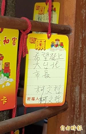 為柯文哲祈福 柯媽:「希望選上大台北市長」