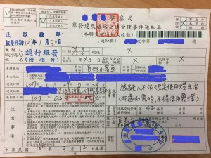 語音催繳違規罰鍰?嘉義市監理站:假的 小心被詐騙