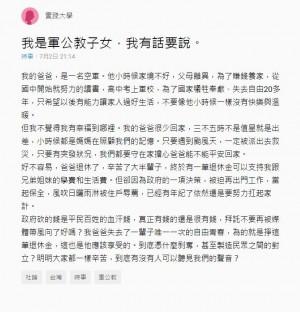 空軍老爸因年改2度就業  女兒PO文泣訴引論戰