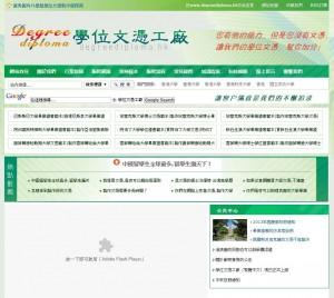 中國造假工廠偽造文憑 辯售「新奇特物品」不違法
