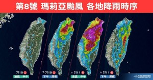 強颱瑪莉亞警報發布 一張圖看各地起風降雨時刻