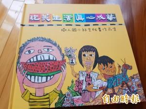 玩美生活  樹人國小師生版畫集結出版