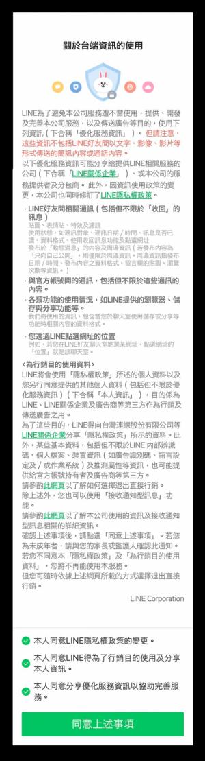 LINE隱私權政策更新強迫中獎?  LINE:優化服務公開透明溝通