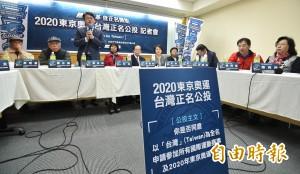 民進黨15日全代會 奧運正名提案撤案