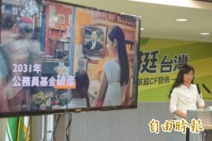 民進黨推出改革新廣告 阿扁和馬英九都出現了!