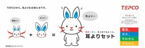 福島核災7年後首推商業廣告 東電遭砲轟
