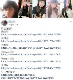 設局性侵14歲學妹 5名蛇蠍辣台妹臉書被網友肉搜起底
