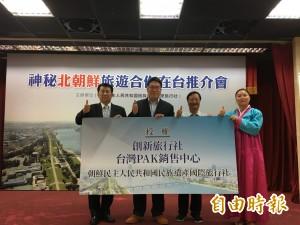 北韓旅行社首度來台推觀光 6天行程3萬元起跳